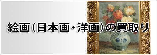 絵画(日本画/洋画)の買取り