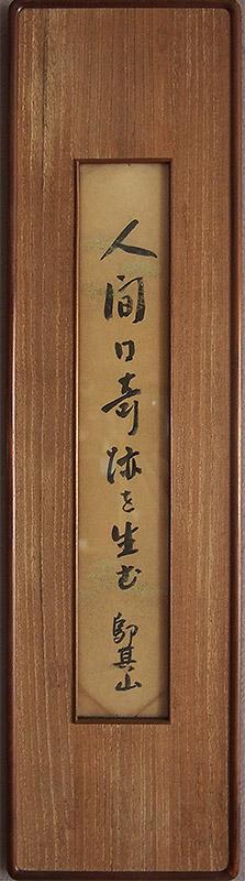 魯迅が付けた内山完造のペンネーム「鄥其山」(うちやま) 内山完造と魯迅の出会いと友情は奇跡でしょうか。