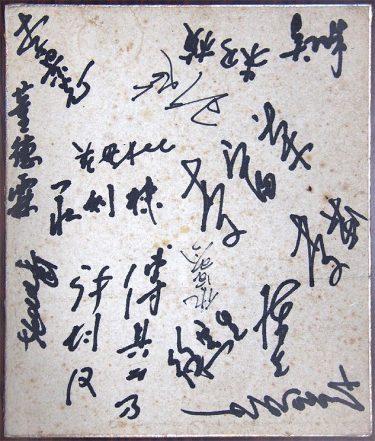 半世紀前の中国卓球、伝説の名選手たちの直筆サイン色紙