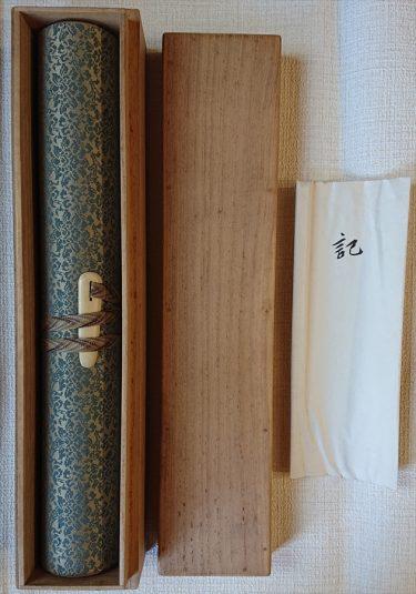東郷平八郎の書 秋山真之の手紙添え 筆跡から感じる名将たちの人物像